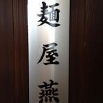麺屋 燕 - 麺屋 燕