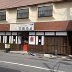 吉田商店 -