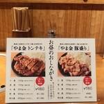 Nikunoyamakin - 入店後、着席して気が付きました。 メニューに「牛肉が無い・・・」