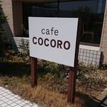 カフェ ココロ - この看板が目印