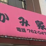 名物 鉄板焼そば専門店 かみ家 -