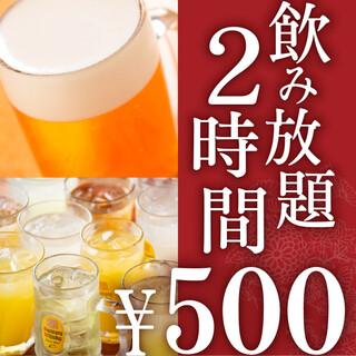 当店自慢の梅酒も!月曜〜木曜限定飲み放題2時間500円!!