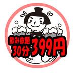 かしら焼き&もつ鍋金太郎 -