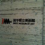 Pathio - 県立美術館