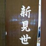 Washokutonadaiunaginoshimmise - 年季の入った暖簾