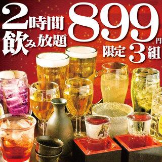 【120分飲み放題899円!!!】