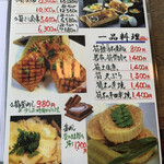 宮本屋 - メニュー 筍料理