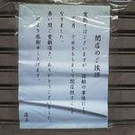 太郎坊 - 閉店の貼り紙が!