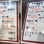 麺屋 あきのそら - 冬メニュー。麺屋あきのそら(岡崎市)食彩品館.jp撮影