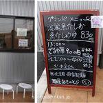 麺屋 あきのそら - 麺屋あきのそら(岡崎市)食彩品館.jp撮影