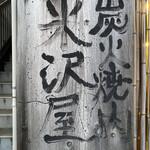 米沢屋 - 外観写真: