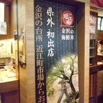 金沢海鮮丼 もり家 -