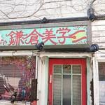 カフェ 鎌倉美学 - 店舗外観