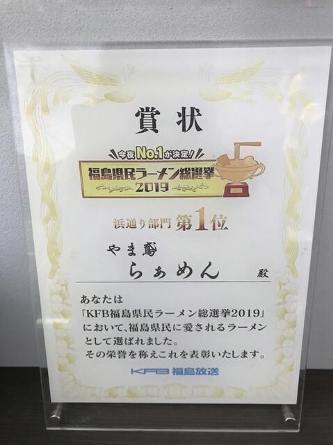 福島 県 ラーメン 総 選挙 2020