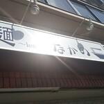 麺~leads~なかの - 日差しが~