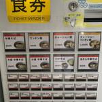 Taikaiken - 食券機