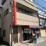 Taikaiken - 店舗外観