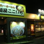 カレーラーメン 麺屋ここいち -