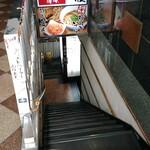 鐘庵 - 店舗は地下にあります!