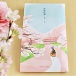 むすびcafé - 「氷川さくら」桜香る和紅茶;季節限定