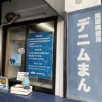 倉敷デニムストリート - やっぱり表記は、英語・中国語・韓国語なんやね( ˘ω˘ )
