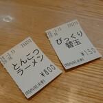 関西 風来軒 - 食べま〜す♪(´ε` )