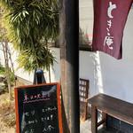 とき庵 - 本日の天ぷら