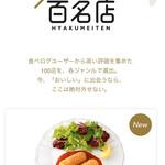 kitchen俊貴 - 洋食百名店への選出おめでとう御座います☆