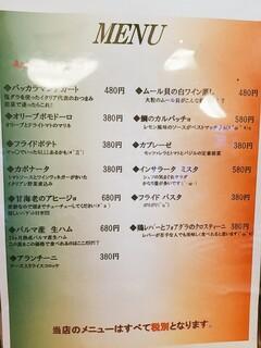 PRIMI - 前菜メニュー
