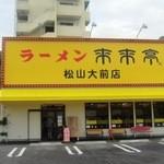 来来亭 - 黄色が店のシンボルカラー