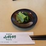 戸隠蕎麦やまざと - 最初に出てきた野沢菜