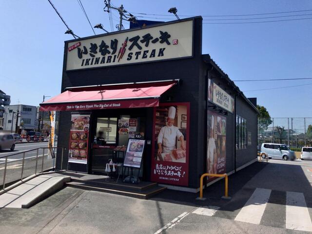 いきなり ステーキ 高知 いきなりステーキ 高知土佐道路店(地図/高知市/ステーキ)