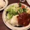 洋食屋さん ローズガーデン - 料理写真:ハンバーグ(880円)