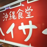 沖縄食堂 ハイサイ - 看板♪