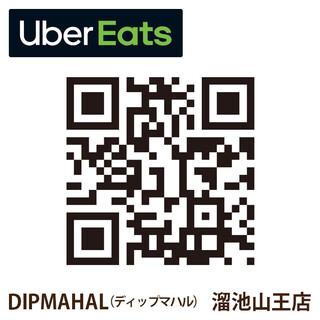 《UberEats》ご自宅や職場へ本格インドカレーをお届け!