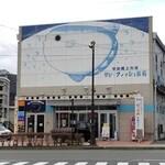 駅前食堂 - 建物外観