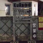 KuRa珈琲 - 外観2