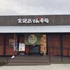 金沢まいもん寿司 吹田グリーンプレイス店