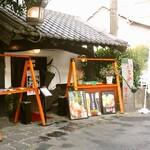 壱之倉庫 -