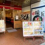 大阪のお出汁 ひろひろ - 外観