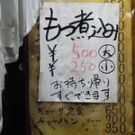 長崎 - 入口にいつももつ煮込