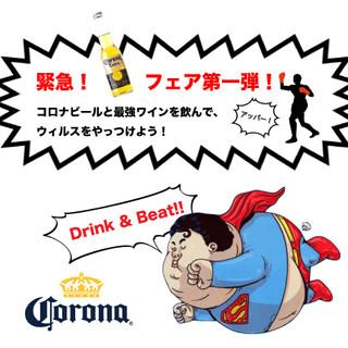 緊急!コロナフェア第一弾!お酒を飲んで「ウィルス」退治!!