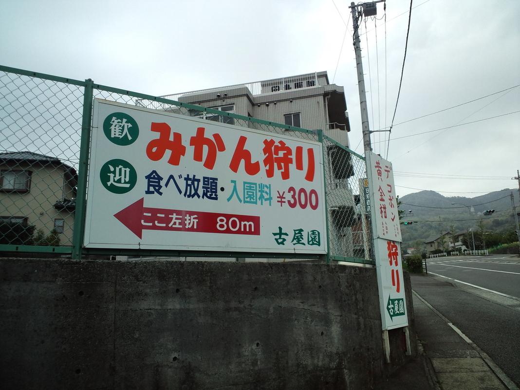 古屋園 name=