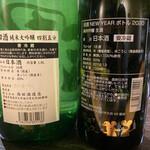 和食美酒 ほり米 -