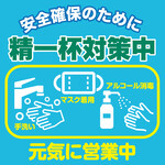 茜の庭 - 新型コロナウイルス感染予防を徹底しております!!