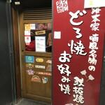 喃風  - 店の入り口
