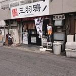 麺飯食堂 三羽鴉 - 外観写真: