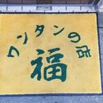 福 - フロアーマット