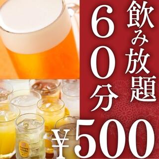 特別緊急企画!飲み放題60分1500円→今だけ500円に!