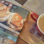 Cafe あかいはりねずみ - チャイとパンの本